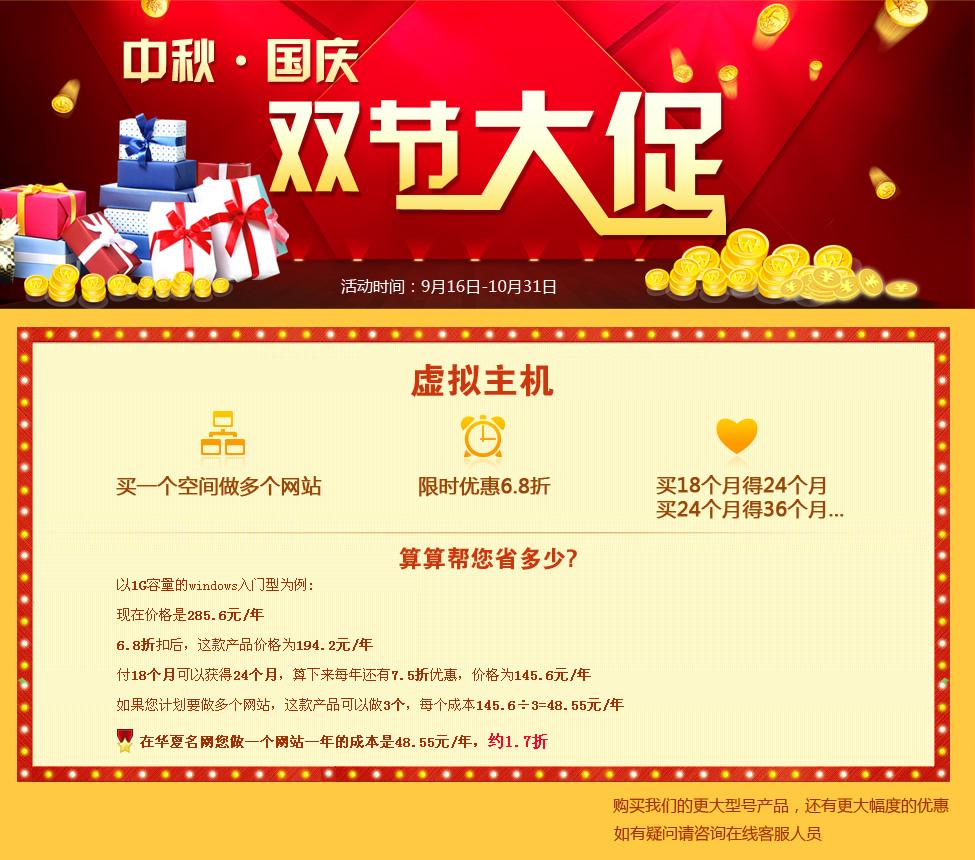 华夏名网中秋国庆双节大促,vps/云主机中秋国庆双节大
